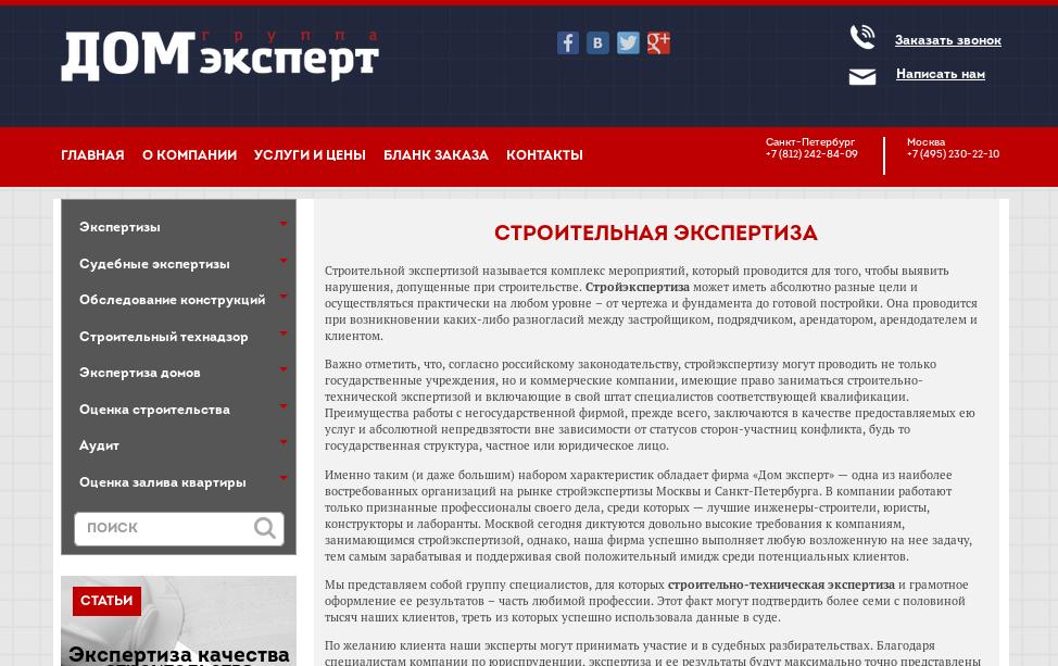 dom-expert.ru