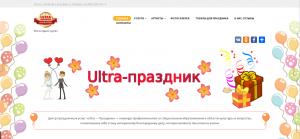ultra-prazdnik.ru