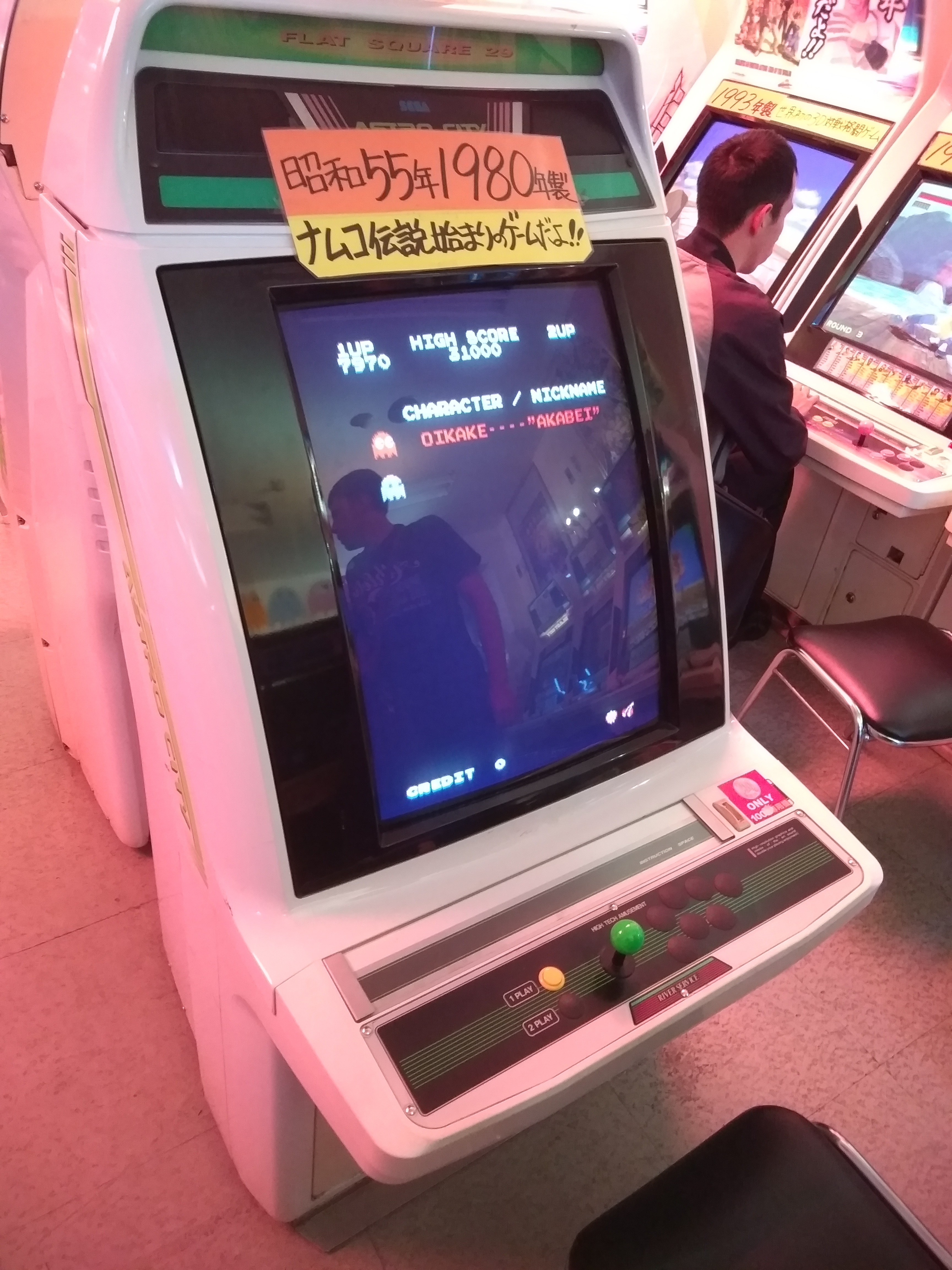 Автомат 1980 года с пакмэном