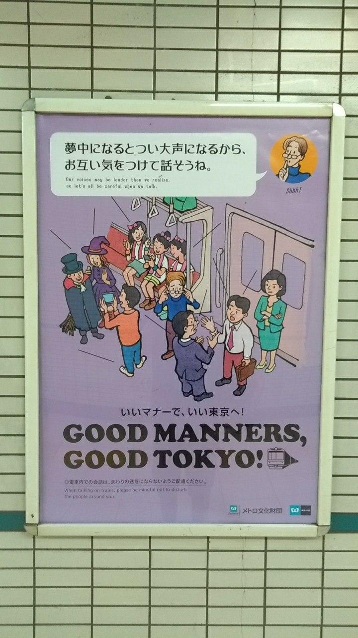 Хорошие манеры, хороший Токио