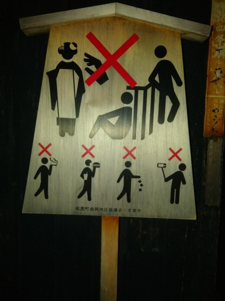 Гейш не трогать