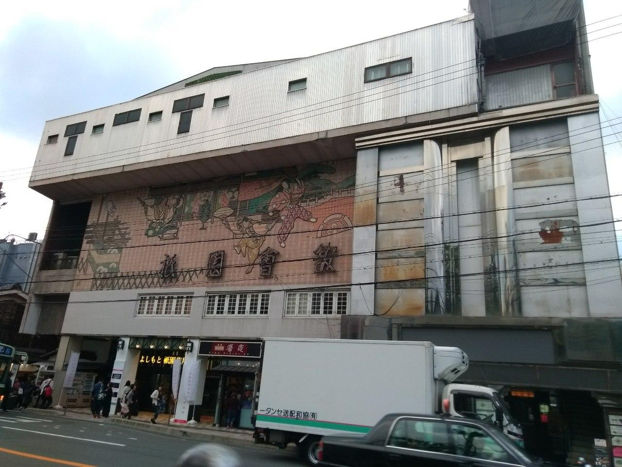 Танцующие японцы на стене здания в Киото